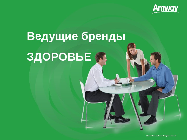 © 20 11  Amway Russia All rights reserved. Ведущие бренды ЗДОРОВЬЕ