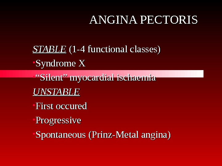 "ANGINA PECTORIS STABLE (1 -4 functional classes )) • Syndrome ХХ • """" Silent"""
