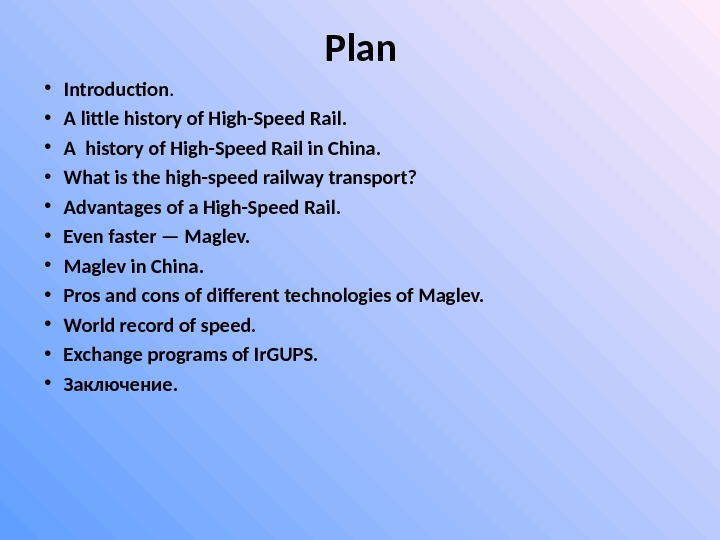Plan • Introduction.  • A little history of High-Speed Rail.  • A history of