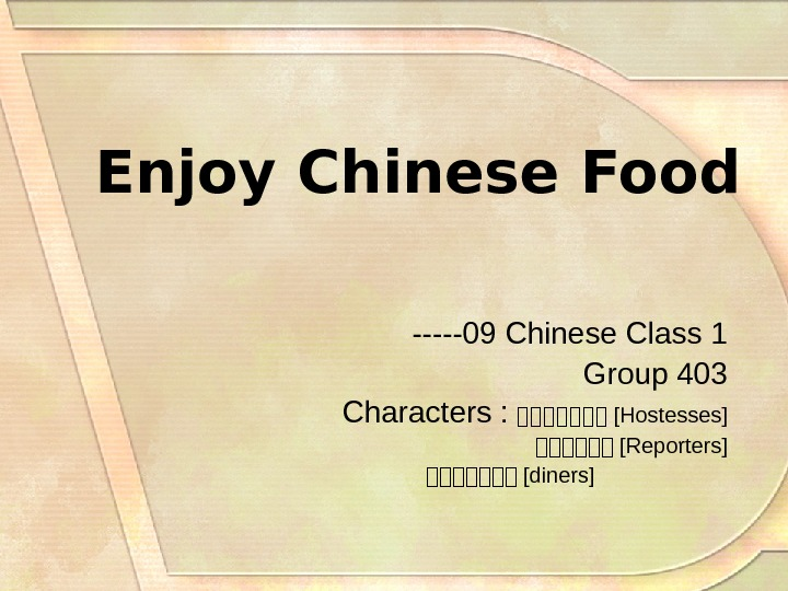 Enjoy Chinese Food -----09 Chinese Class 1  Group 403  Characters : 梁梁梁梁梁梁梁