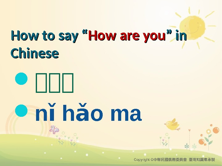 "How to say "" How are you "" in Chinese 你你你 n h o ma ǐ"