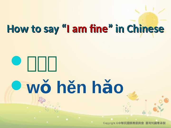"How to say "" I am fine "" in Chinese 你你你 w hěn h o ǒ"