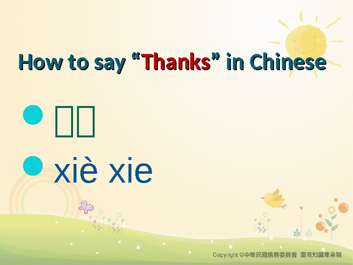 "How to say "" Thanks "" in Chinese 你你 xiè xie"