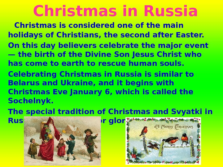 Christmas is considered one of the main holidays of Christians, the second after Easter.