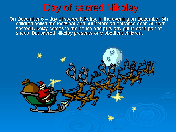 Day of sacred Nikolay On December 6 – day of sacred Nikolay. In the
