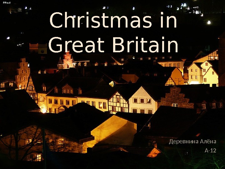 Christmas in Great Britain Деревнина Алёна А-12