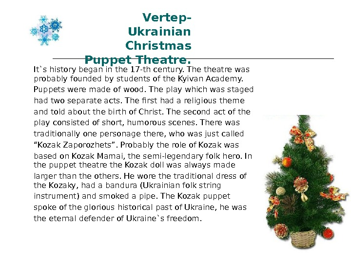 Vertep- Ukrainian Christmas Puppet Theatre. It`s history began in the 17 -th century. The theatre was