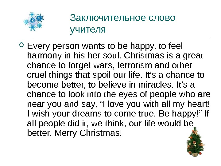 Заключительное слово учителя Every person wants to be happy, to feel harmony in his her soul.