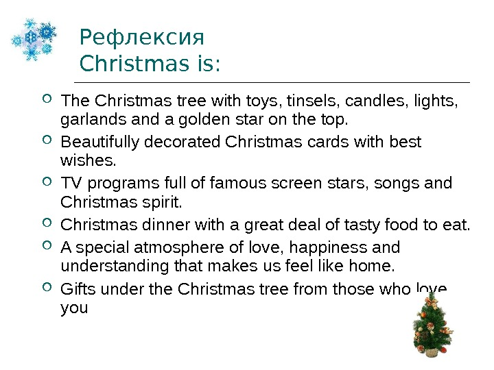Рефлексия Christmas is :  The Christmas tree with toys, tinsels, candles, lights,  garlands and