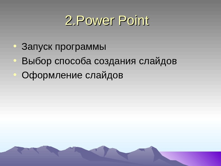 2. 2. Power Point  • Запуск программы • Выбор способа создания слайдов •