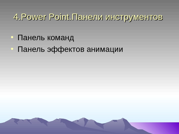 4. 4. Power Point. Панели инструментов • Панель команд • Панель эффектов анимации