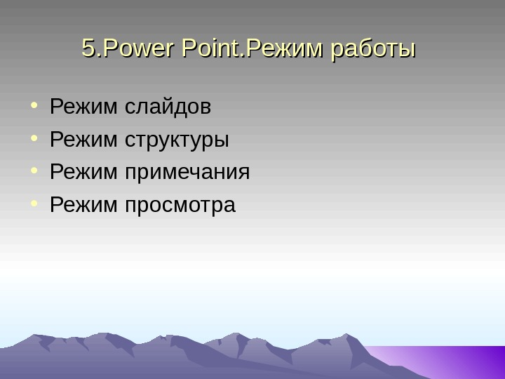 5. 5. Power Point. Режим работы • Режим слайдов • Режим структуры • Режим