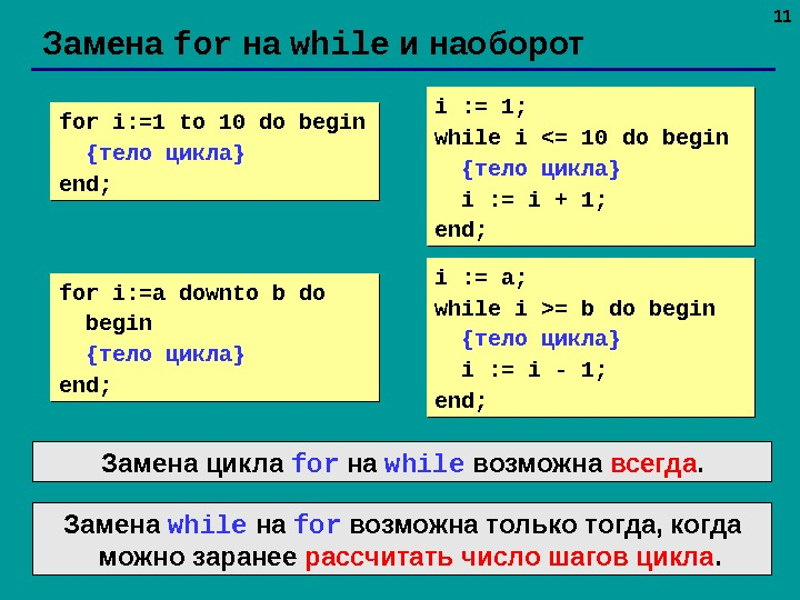 11 Замена for  на while  и наоборот for i: =1 to 10  d