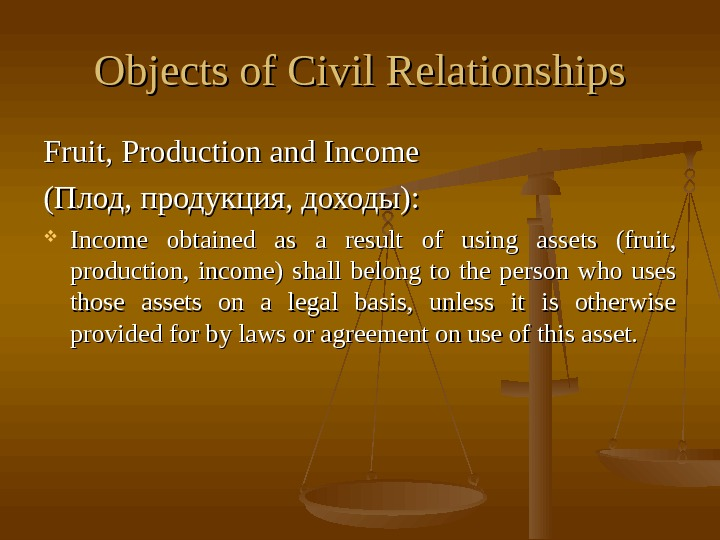 Objects of Civil Relationships Fruit, Production and Income (( Плод, продукция, доходы) : :