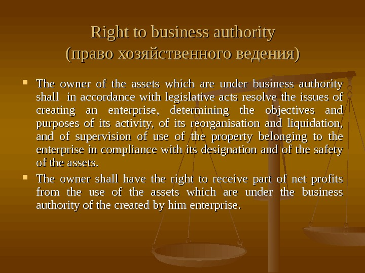 Right to business authority (( право хозяйственного ведения) The owner of the assets which