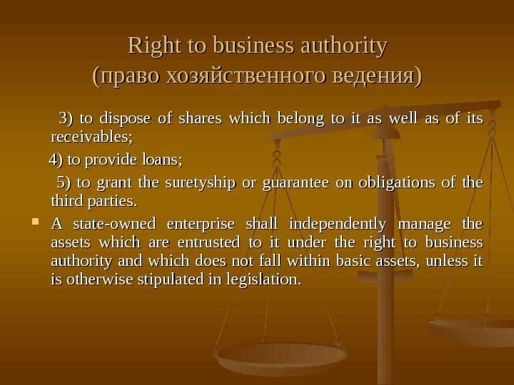Right to business authority (( право хозяйственного ведения)    3) to dispose