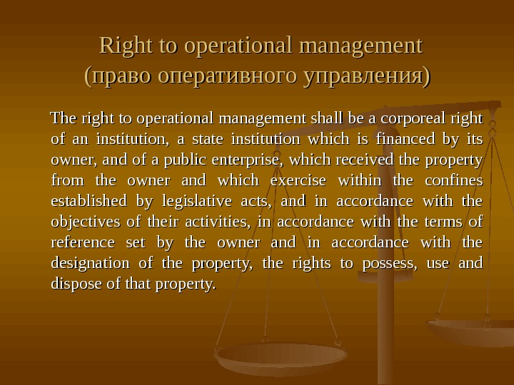 Right to operational management (( право оперативного управления)   The right to operational