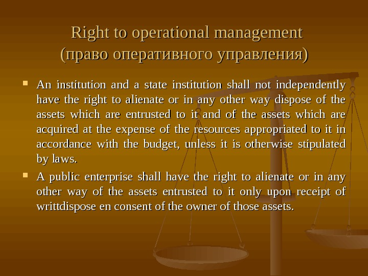 Right to operational management (( право оперативного управления) An institution and a state institution