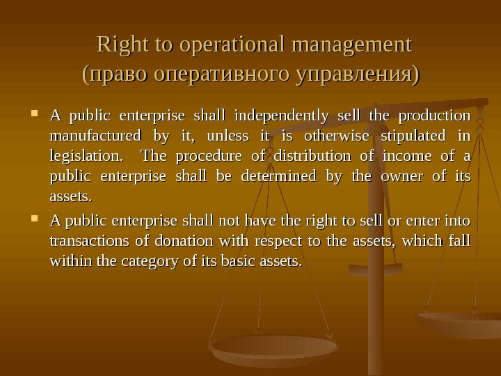 Right to operational management (( право оперативного управления) A public enterprise shall independently sell