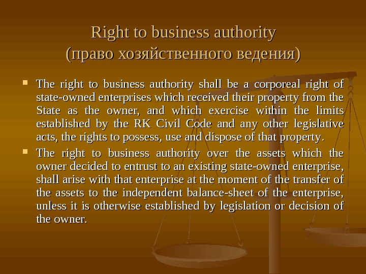 Right to business authority (( право хозяйственного ведения) The right to business authority shall