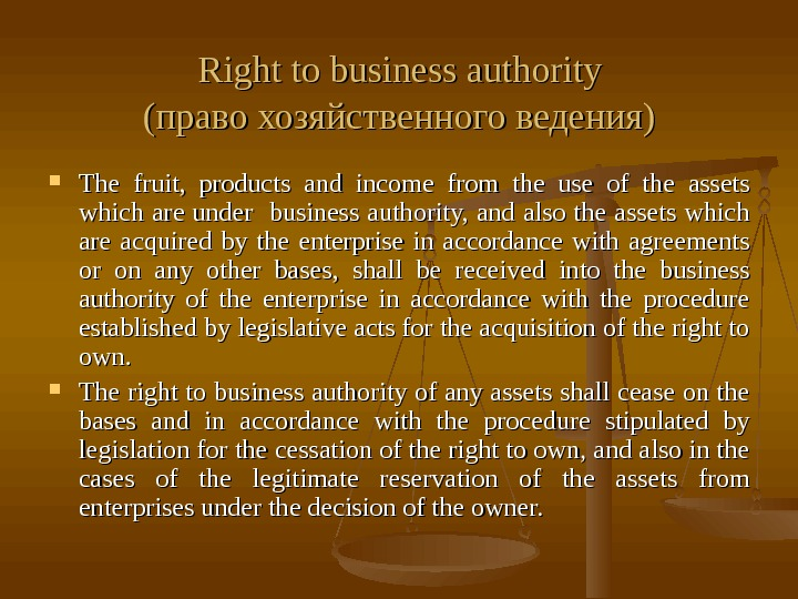 Right to business authority (( право хозяйственного ведения) The fruit,  products and income