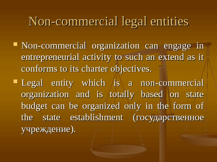 Non-commercial legal entities Non-commercial organization can engage in entrepreneurial activity to such an extend as it