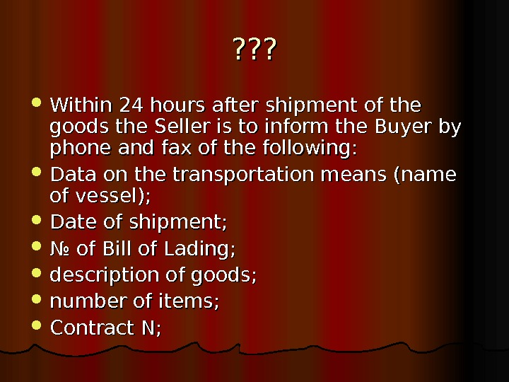 ? ? ?  Within 24 hours after shipment of the goods the Seller