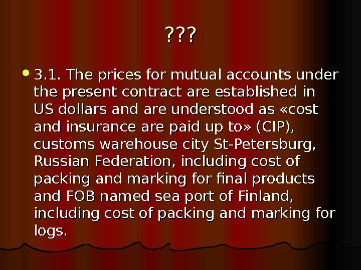 ? ? ?  3. 1. The prices for mutual accounts under the present