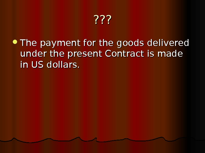 ? ? ?  The payment for the goods delivered under the present Contract