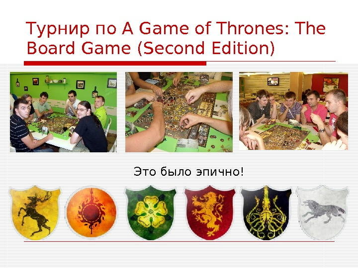 Турнир по A Game of Thrones: The Board Game (Second Edition) Это было эпично!