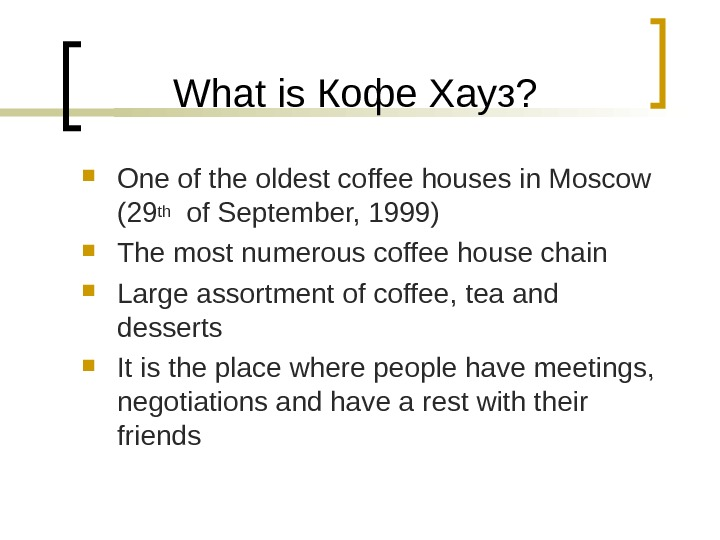 What is Кофе Хауз?  One of the oldest coffee houses in Moscow (29 th