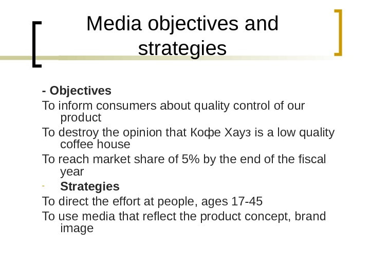 Media objectives and strategies - Objectives To inform consumers about quality control of our product To