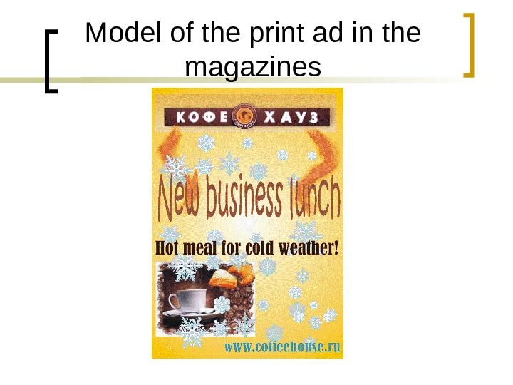 Model of the print ad in the magazines