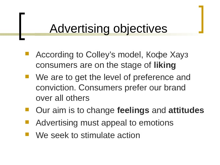 Advertising objectives According to Colley's model,  Кофе Хауз consumers are on the stage of liking