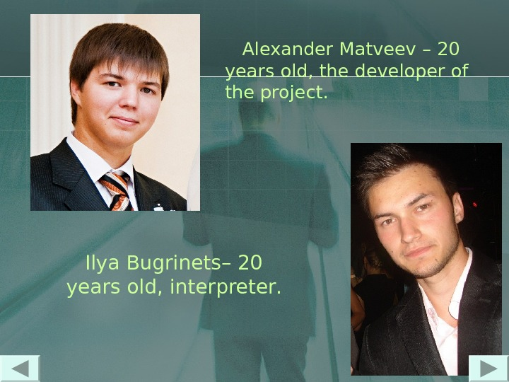 Alexander Matveev – 20 years old ,  the developer of the project.