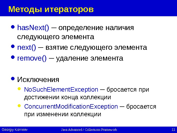Java Advanced / Collections Framework 11 Georgiy Korneev Методы итераторов has. Next()  ─ определение наличия