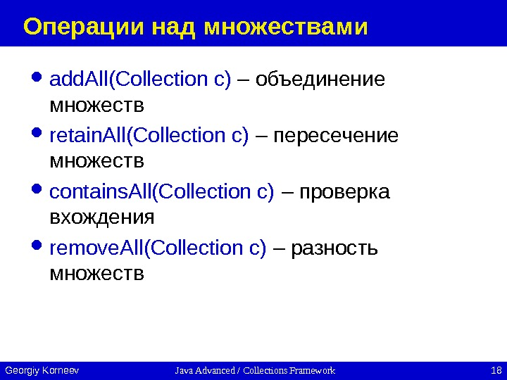 Java Advanced / Collections Framework 18 Georgiy Korneev Операции над множествами add. All(Collection c) – объединение