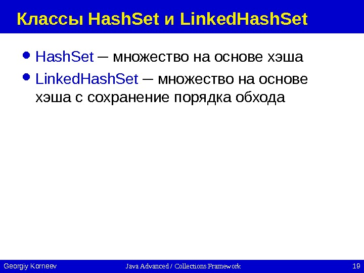 Java Advanced / Collections Framework 19 Georgiy Korneev Классы Hash. Set и Linked. Hash. Set