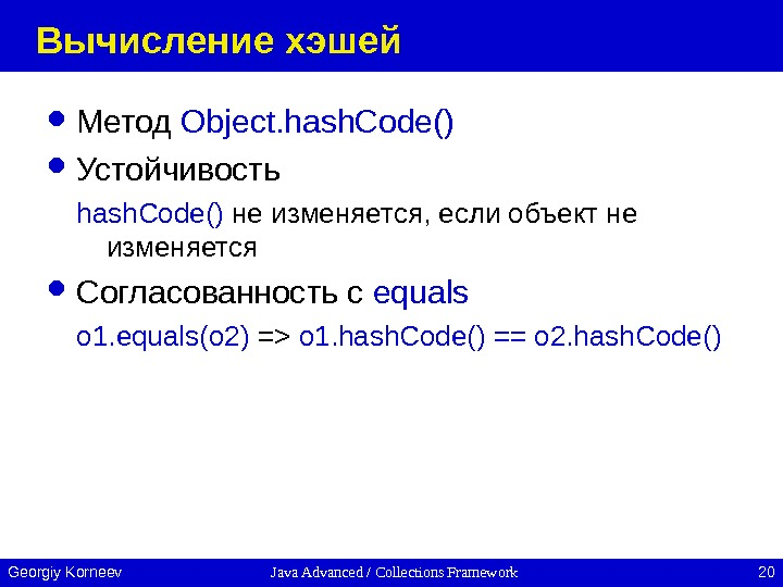 Java Advanced / Collections Framework 20 Georgiy Korneev Вычисление хэшей Метод  Object. hash. Code() Устойчивость