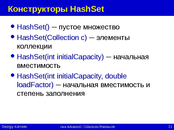 Java Advanced / Collections Framework 21 Georgiy Korneev Конструкторы Hash. Set()  ─ пустое множество Hash.