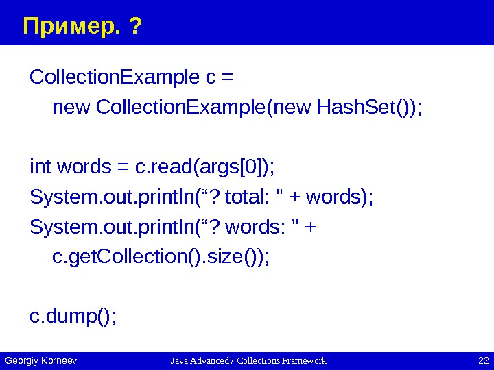 Java Advanced / Collections Framework 22 Georgiy Korneev Пример.  ? Collection. Example c =