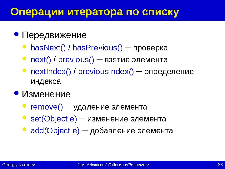 Java Advanced / Collections Framework 28 Georgiy Korneev Операции итератора по списку Передвижение has. Next() /
