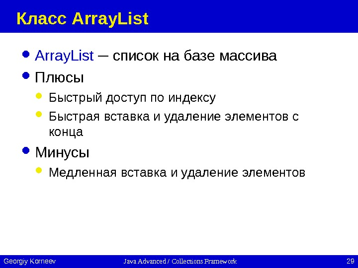 Java Advanced / Collections Framework 29 Georgiy Korneev Класс Array. List ─ список на базе массива