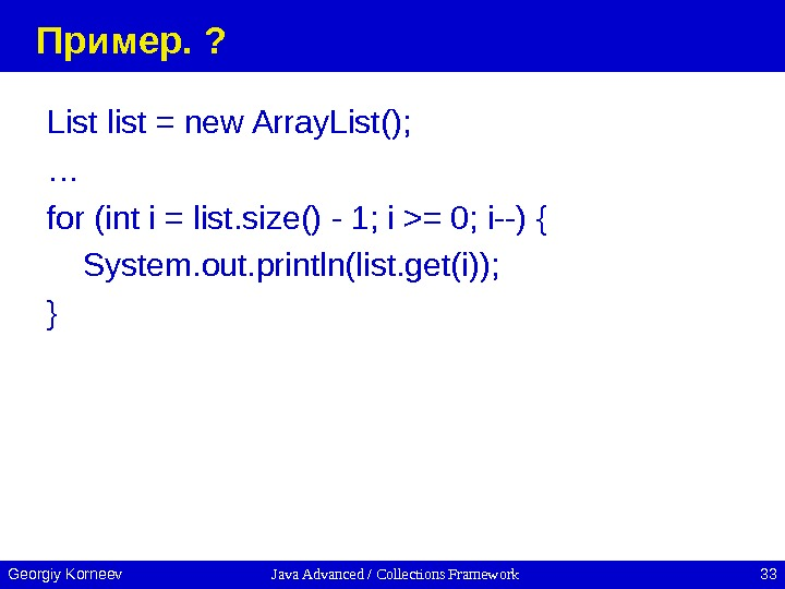 Java Advanced / Collections Framework 33 Georgiy Korneev Пример.  ? List list = new Array.