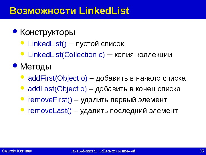 Java Advanced / Collections Framework 35 Georgiy Korneev Возможности Linked. List Конструкторы Linked. List() ─ пустой
