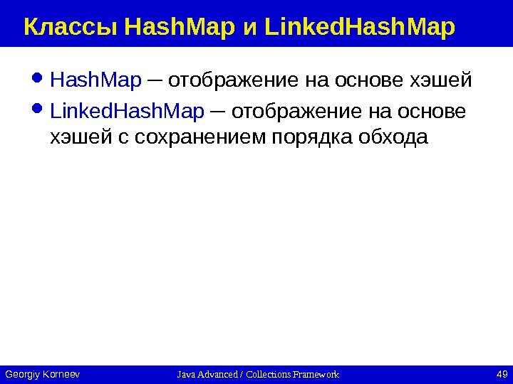Java Advanced / Collections Framework 49 Georgiy Korneev Классы Hash. Map и Linked. Hash. Map
