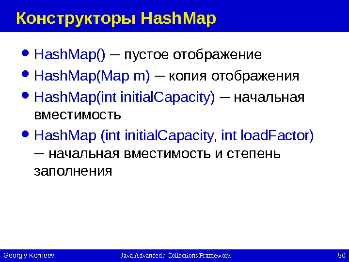 Java Advanced / Collections Framework 50 Georgiy Korneev Конструкторы Hash. Map()  ─ пустое отображение Hash.