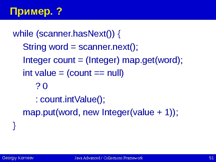 Java Advanced / Collections Framework 51 Georgiy Korneev Пример.  ? while (scanner. has. Next()) {