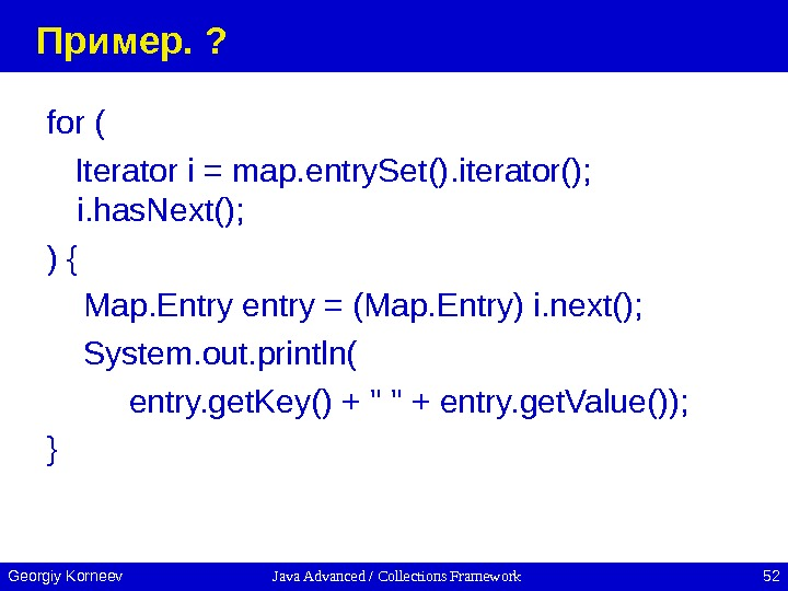 Java Advanced / Collections Framework 52 Georgiy Korneev Пример.  ? for ( Iterator i =
