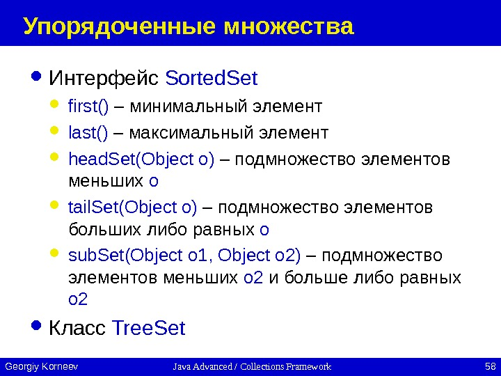 Java Advanced / Collections Framework 58 Georgiy Korneev Упорядоченные множества Интерфейс Sorted. Set first() – минимальный